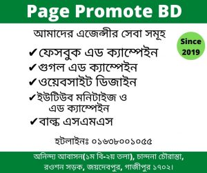 Page Promote BD Offer Review 17