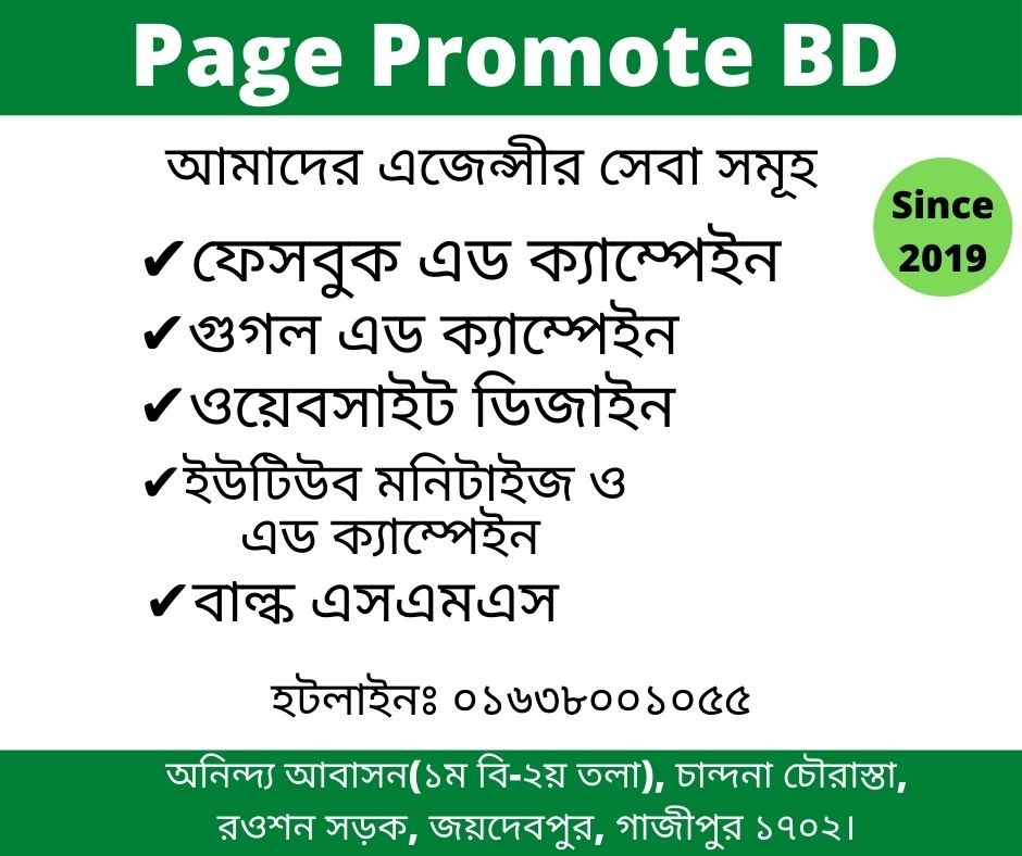 Trusted Advertising Agency